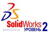 Курс SolidWorks