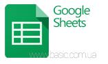 курсы Google Таблицы (Google Sheets)