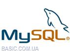 курсы MySQL