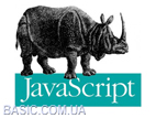 Курсы javascript, курсы веб- программирования