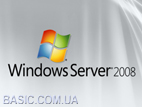 Компьютерные курсы, Windows 2008 Server