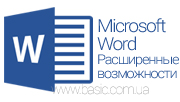 Компьютерные курсы,Word 2010, Word,Microsoft Word, ворд